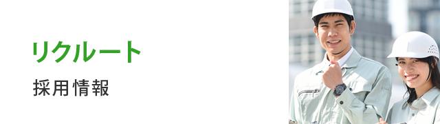 株式会社松野組 採用情報